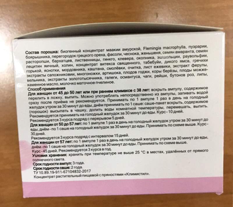Состав Климистила, инструкция