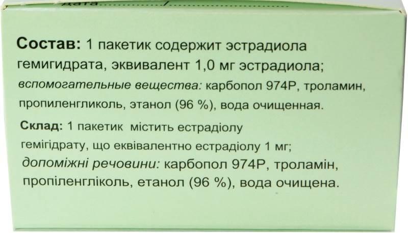Состав и форма выпуска препарата Дивигель